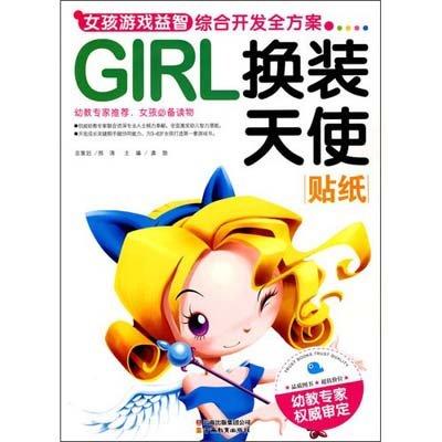 《女生游戏益智综合开发全方案-换装天使贴女孩俩斗胸图片