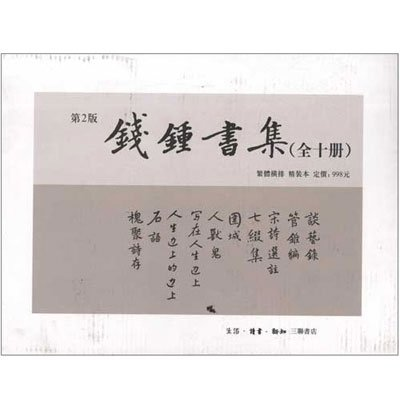《钱钟书集》(精装全10册)