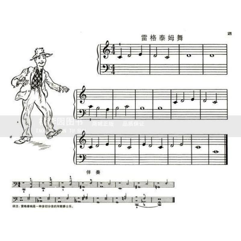 小汤普森简易钢琴教程_大汤普森简易钢琴教程图片