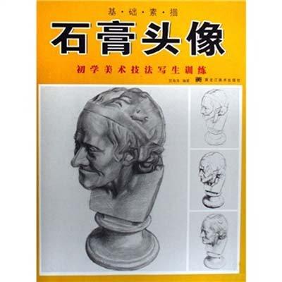 《石膏五官结构素描/初学美术技法写生训练》—图书