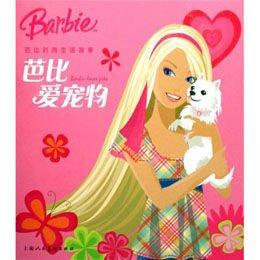 芭比爱动漫,免费芭比爱动漫阅读网,在线阅读,读后感 易购网图书