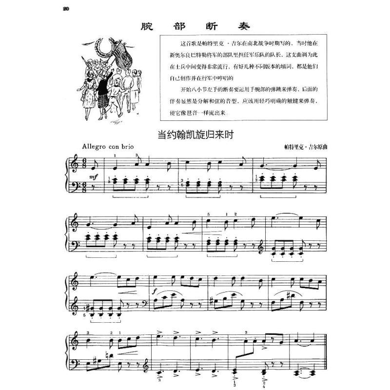 约翰.汤普森简易钢琴教程6