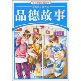 少儿智慧乐园丛书 提高孩子修养的品德故事 精品彩版手绘