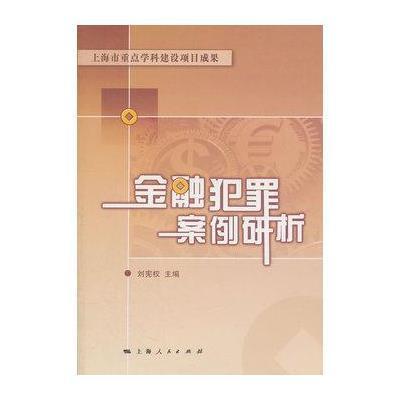 案例二:渭南市尤湖塔园有限责任公司及惠某等非法