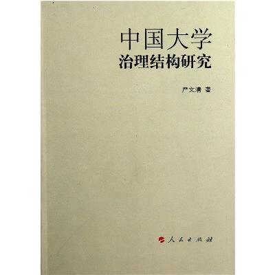 《中国大学治理结构研究》