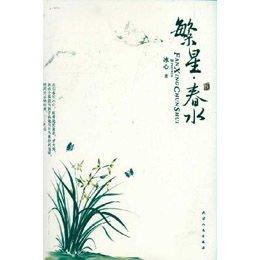 繁星.春水 冰心 苏宁易购图书馆 -繁星.春水