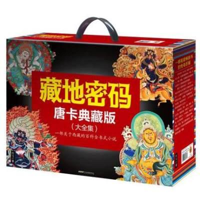 一个关于西藏的故事:藏地密码珍藏版大全集¥200.20 下单-100=100.20元