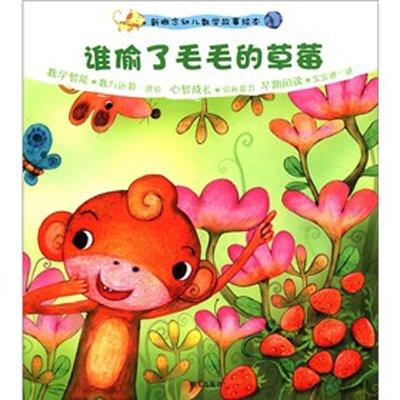 新概念幼儿数学故事绘本第二集 谁偷了毛毛的草莓 该商品6月17日起参