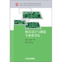 《模具设计与v公司公司教学法》,阎兵主编,张景专业500强建筑设计世界图片
