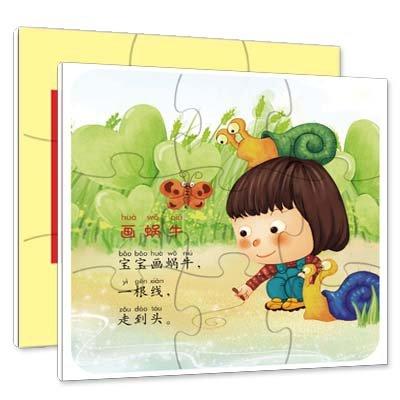 小白兔童书馆 超级拼图 儿歌 国旗 套装共2册