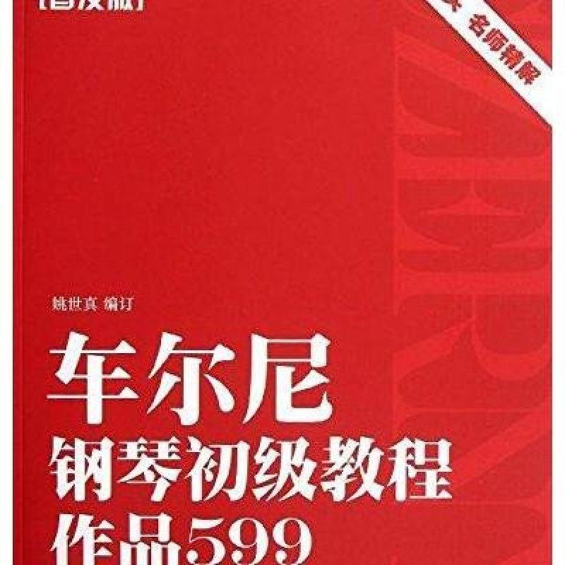 车尔尼钢琴599之53简谱
