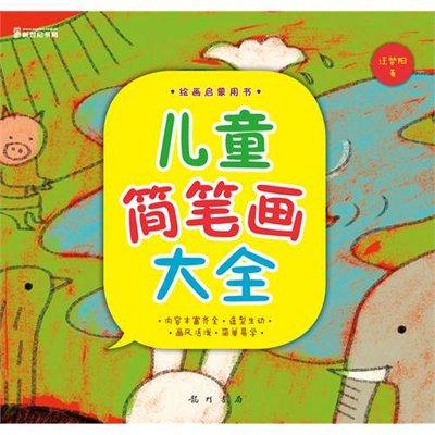 《绘画启蒙用书:儿童简笔画大全》