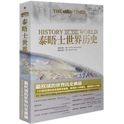 《泰晤士世界历史》