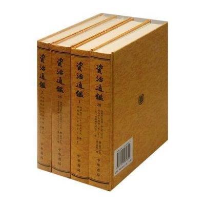 又见低价,速度下手:中华书局《资治通鉴》套装共20册¥468 下单8折=374元
