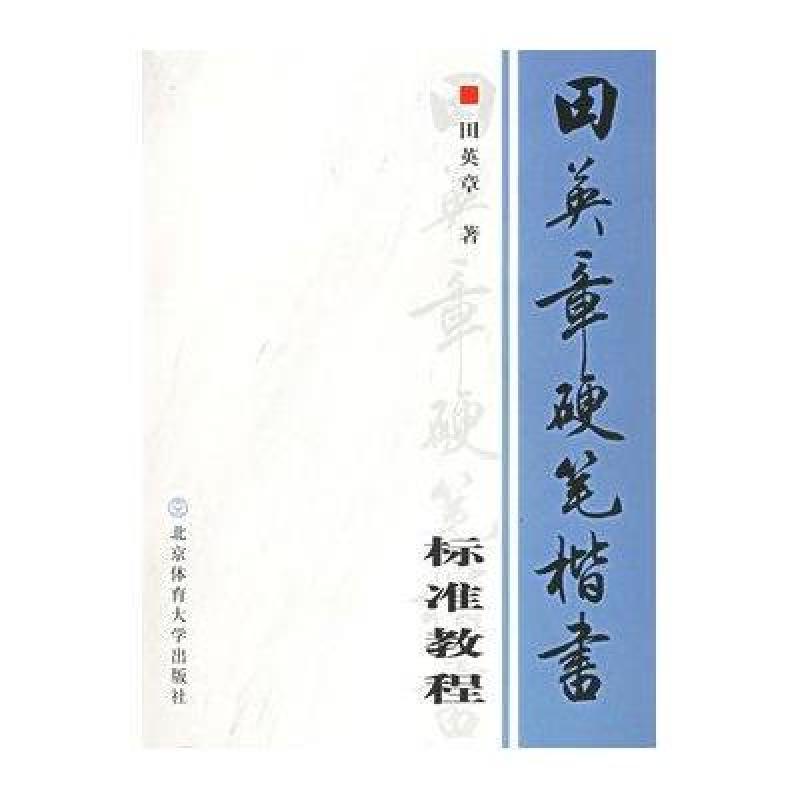 田英章钢笔字帖-书法篆刻 硬笔书法