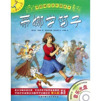德国精选音乐图画书·儿童音乐启蒙:蒂娜学笛子(附光盘)