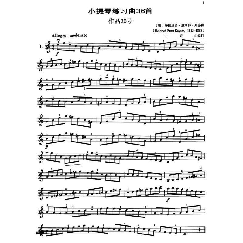马头琴练习曲简谱