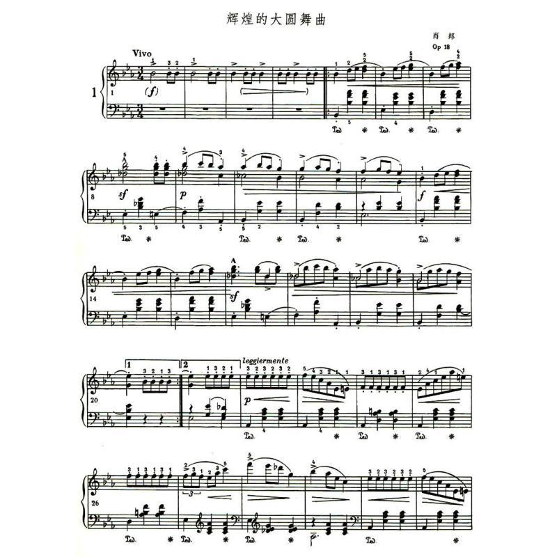 肖邦圆舞曲no.7钢琴谱