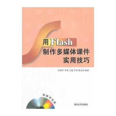 《用Flash改革多媒体课件实用技巧》,付朝军等制作课件统计图片