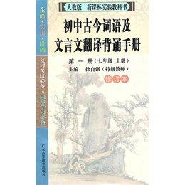 《初中古今词语及文言文翻译背诵手册 (第1册