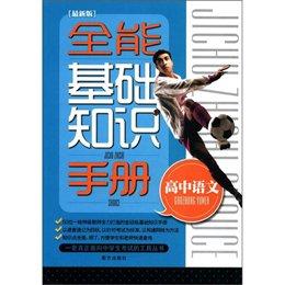 《高中语文\/基础知识手册》