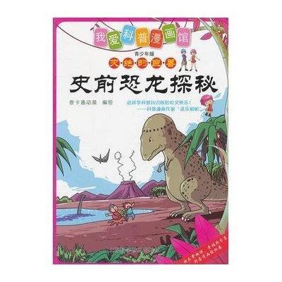 易折恐龙折纸大全图解