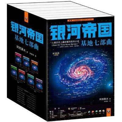 银河帝国:基地七部曲(套装全7册)¥183,叠加200-100