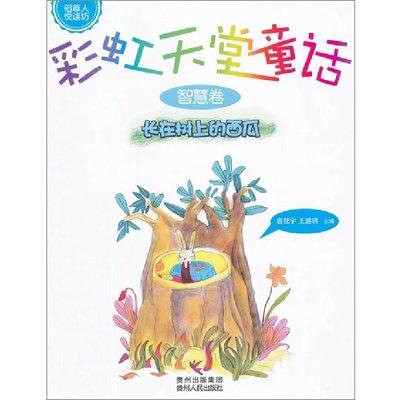中国童话故事