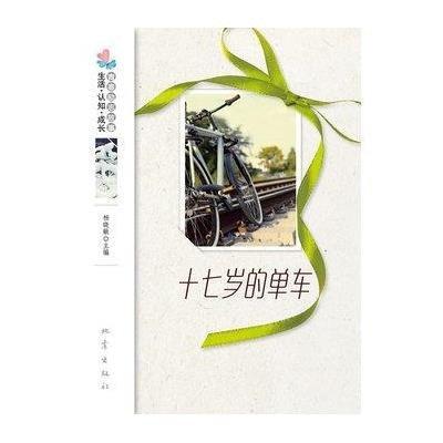 白菜风景励志图片
