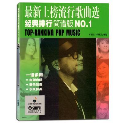 《最新上榜流行歌曲选经典排行简谱版NO.1》