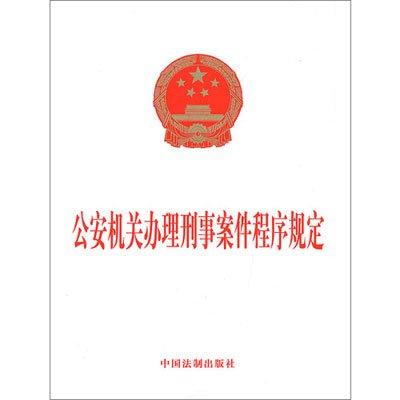 《公安机关办理刑事案件程序规定》,中国法制