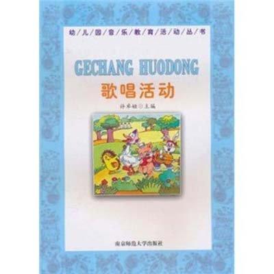《歌唱活动(幼儿园音乐教育活动丛书)》