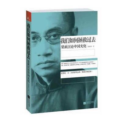 我们如何拯救过去 梁漱溟谈中国文化