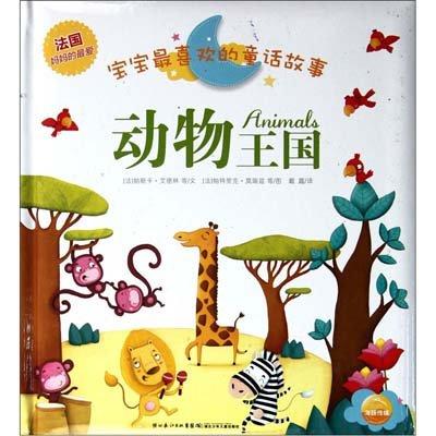 《宝宝最喜欢的童话故事:动物王国》
