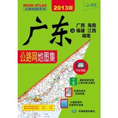 公路地图系列:广东及广西·海南·福建·江西·湖南