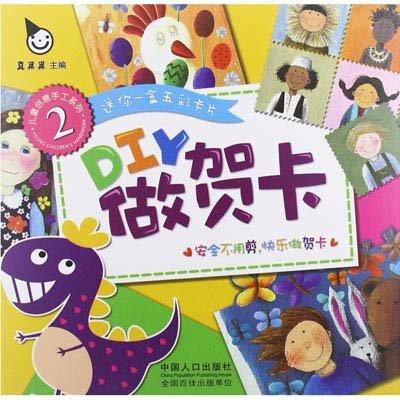 儿童创意手工系列:diy