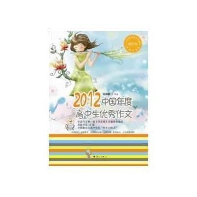 《2012中国年度高中生优秀作文》,韩宇波,牛天