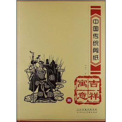 《中国传统剪纸.吉祥寓意篇》