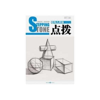 结构几何体(素描静物)