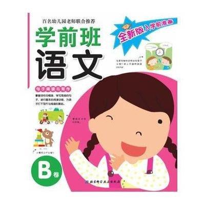 学前班语文(b卷句子阅读与写作)