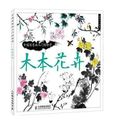 中国写意画入门轻松学:木本花卉