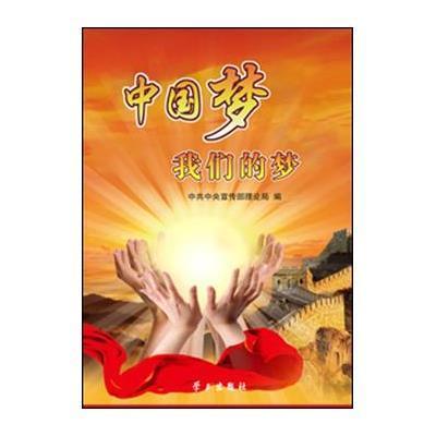 """""""中国梦""""——我们的梦"""