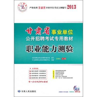 《中人教育·2014甘肃省事业单位公开招聘考
