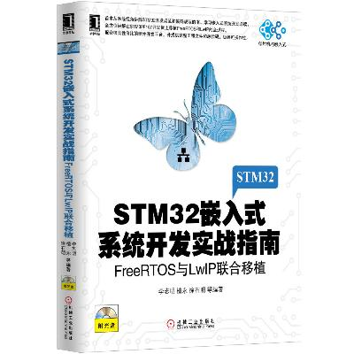 freertos 配置_freertos移植教程_freertos移植stm32