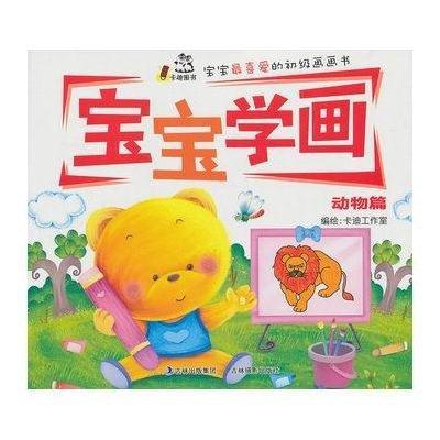 《宝宝最喜爱的初级画画书:宝宝学画(动物篇)》