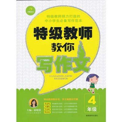 写关于老师的作文_关于老师的作文:感谢老师_600字