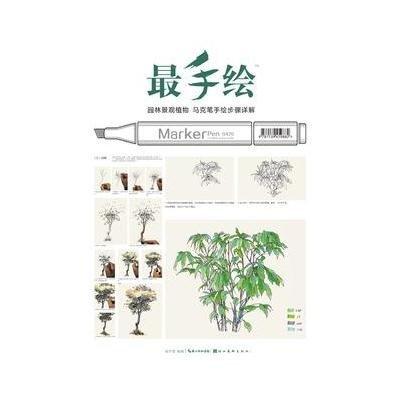 《最手绘-园林景观植物马克笔手绘步骤详解》