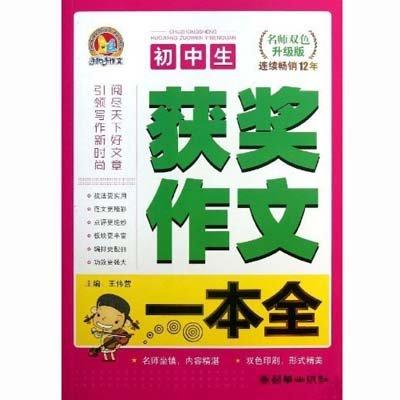 《初中生获奖初中一本全(手把手)(2013)》,王伟随笔生活作文500字图片