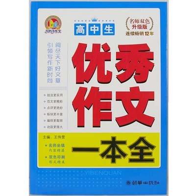 《高中生优秀作文一本全(手把手)(2013)》,王伟