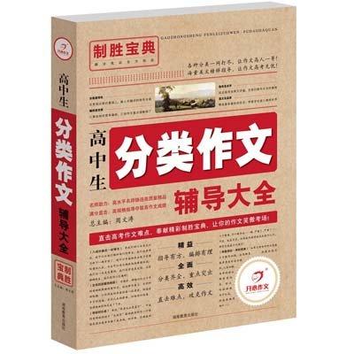 《致胜大全-高中生分类作文辅导中音》,周文涛2015宝典乐年高培训心得体会暑期图片